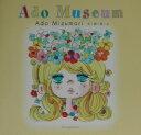Ado museum [ 水森亜土 ]