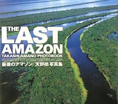 【送料無料】最後のアマゾン