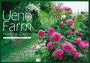 【送料無料】上野ファーム 北海道ガーデン 2013カレンダー