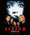 スクリーム【Blu-ray】