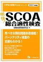 明快!SCOA総合適性検査(2021年度版) (大学生の就職Focusシリーズ) [ 就職試験情……