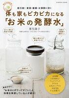 体も家もピカピカになる「お米の発酵水」の詳細を見る