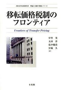 【送料無料】移転価格税制のフロンティア