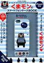 SPRiNG特別編集 ビーミング ライフストア by ビームス特製くまモンのスマートフォンケースBOOK iPhone5対応
