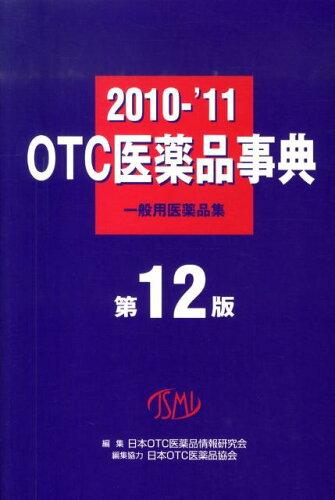 OTC医薬品事典(2010-'11) [ 日本OTC医薬品情報研究会 ]