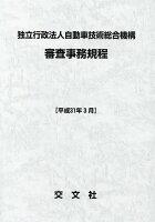 独立行政法人自動車技術総合機構審査事務規程(平成31年3月)