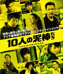 【送料無料】10人の泥棒たち【Blu-ray】 [ キム・ユンソク ]