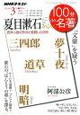 夏目漱石スペシャル 「文豪」を疑う (NHKテキスト 100分de名著 2019年3月) [ 日本放送協会 ]