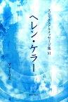 ヘレン・ケラー (スピリチュアルメッセージ集) [ アマーリエ ]