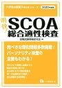 明快!SCOA総合適性検査(2020年度版) (大学生の就職Focusシリーズ) [ 就職試験情……