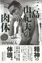 【バーゲン本】三島由紀夫の肉体 [ 山内由紀人 ]