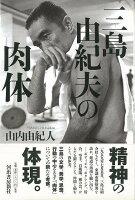 【バーゲン本】三島由紀夫の肉体