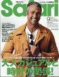 Safari (サファリ) 2017年 09月号 [雑誌]