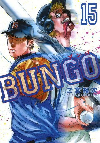 BUNGO-ブンゴー 15画像