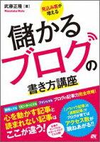 9784800710970 - ブログ運営(ブログアフィリエイト)に役立つおすすめの書籍・本まとめ