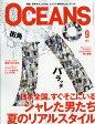 OCEANS (オーシャンズ) 2017年 09月号 [雑誌]