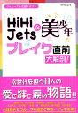 HiHi Jets&美少年ブレイク直前大解剖! ジャニーズJr.応援マガジン (マイウェイムック)