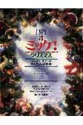 ミッケ!(3) クリスマス