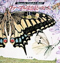 【送料無料】ファーブル昆虫記の虫たち(1)