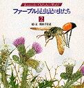 ファーブル昆虫記の虫たち 2 (Kumada Chikabo's World) [ 熊田 千佳慕 ]