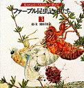 ファーブル昆虫記の虫たち 3 (Kumada Chikabo's World) [ 熊田 千佳慕 ]