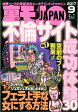 裏モノ JAPAN (ジャパン) 2017年 09月号 [雑誌]