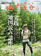 山と渓谷 2017年 09月号 [雑誌]