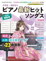 中学生・高校生のピアノ最新ヒットソングス(2021年秋冬号)