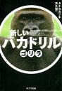 【楽天ブックスならいつでも送料無料】新しいバカドリル(ゴリラ) [ タナカカツキ ]