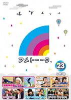 アメトーーク!DVD 23