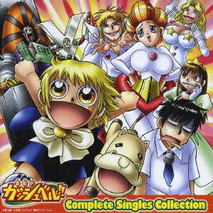 【楽天ブックスならいつでも送料無料】金色のガッシュベル!!Complete Singles Collection [ (ア...