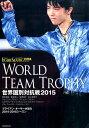 ワールド・フィギュアスケートEXTRA(世界国別対抗戦2015特集)
