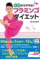 【バーゲン本】体幹からやせる!フラミンゴダイエット