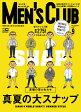 MEN'S CLUB (メンズクラブ) 2017年 09月号