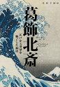 葛飾北斎(BT BOOKS) [ 美術手帖編集部 ]