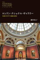 ロンドン・ナショナル・ギャラリー