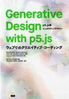 Generative Design with p5.js(仮) - ウェブでのクリエイティブ・コーディング