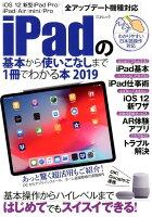 iPadの基本から使いこなしまで1冊でわかる本(2019)