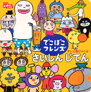幼児 幼児に人気の絵本 : まだまだ子どもたちに人気の ...