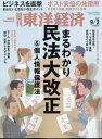 週刊 東洋経済 2017年 9/2号 [雑誌]