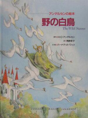 アンデルセンの絵本 野の白鳥