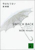 『今はもうない Switch back』の画像