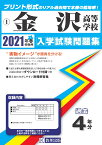 金沢高等学校(2021年春受験用) (石川県私立高等学校入学試験問題集)
