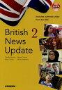 British News Update(2) 映像で学ぶイギリス公共放送の最新ニュース 2 [ ティモシー・ノウルズ ]
