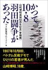 かつて10・8羽田闘争があった 山崎博昭追悼50周年記念〔寄稿篇〕 [ 10・8 山崎博昭プロジェクト ]