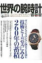 世界の腕時計(no.126) ヴァシュロン・コンスタンタン創...