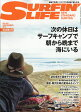 サーフィンライフ 2017年 09月号 [雑誌]