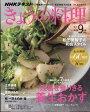 NHK きょうの料理 2017年 09月号 [雑誌]