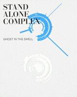 攻殻機動隊 STAND ALONE COMPLEX Blu-ray Disc BOX:SPECIAL EDITION【Blu-ray】