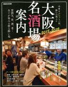 大阪名酒場案内(2018-2019)